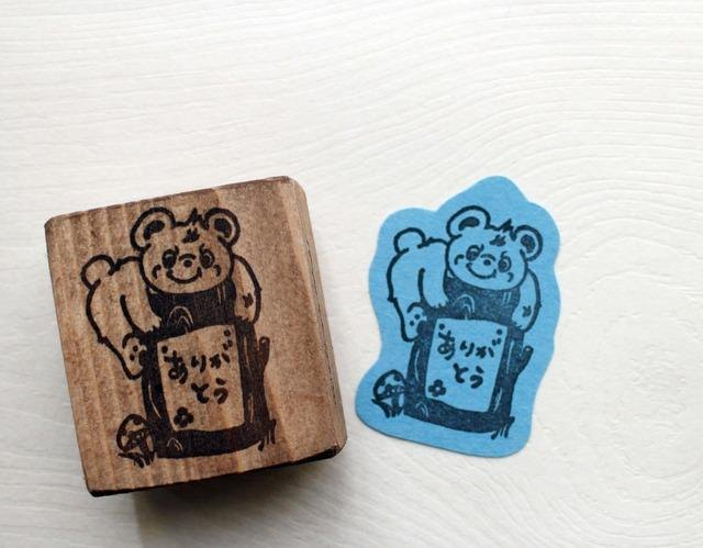 熊「ありがとう」(謝謝) 木頭印章
