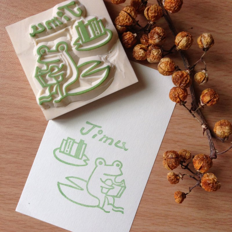 My name version _ rubber stamp (Frog)