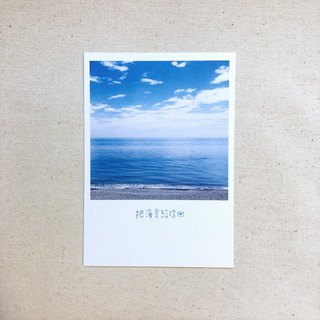 Send the sea to your postcard