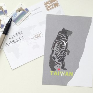 Traveling with Taiwan (leaflet) Postcard - Taiwan Black Bear
