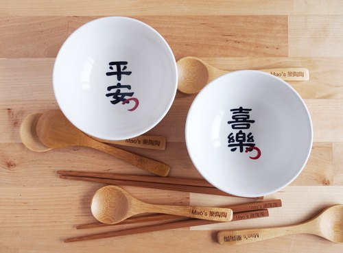 Peace and happiness bowl set