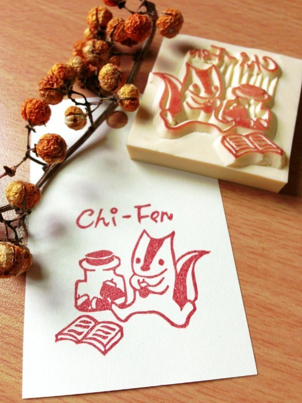 My name version rubber stamp _ (Squirrel)
