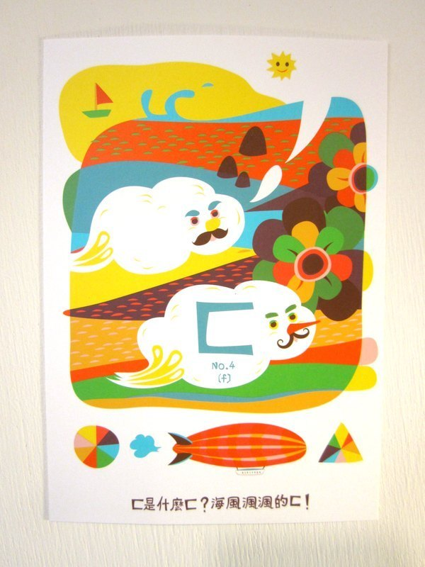 ㄅㄆㄇ字卡明信片:ㄈ是海風渢渢的ㄈ