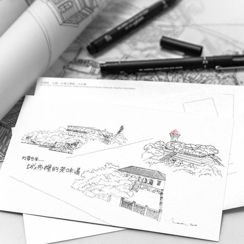 安平古堡手繪明信片