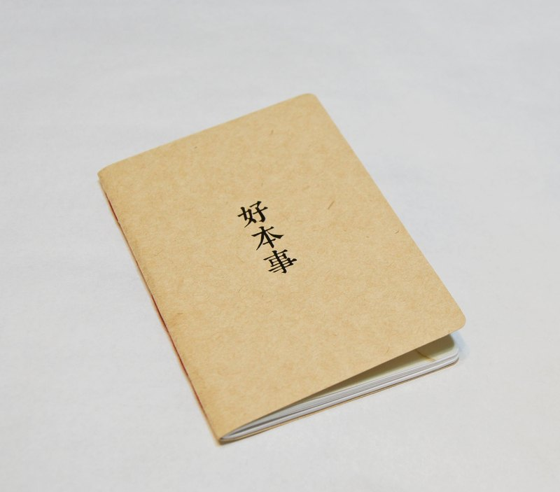 [Good skill]. Hand Notebook