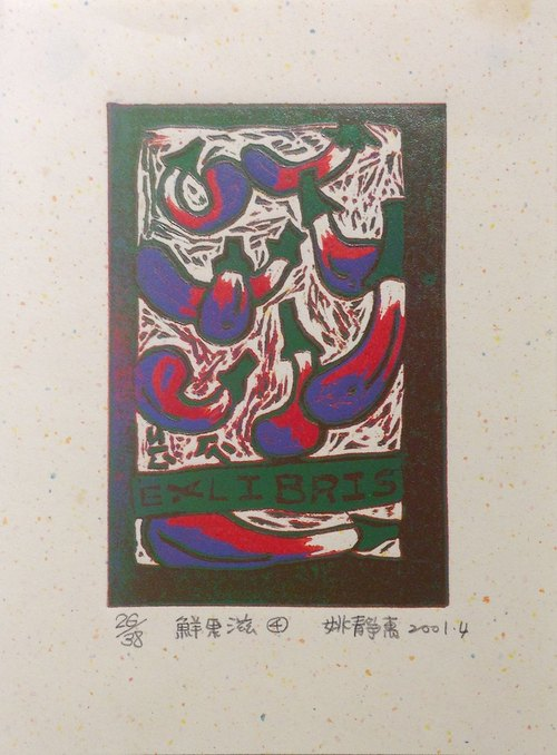 Prints bookplate - fruit mayonnaise 4 (eggplant) - Yao Jinghui