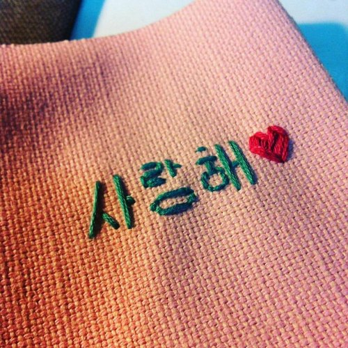 Customized - hand-made embroidered words