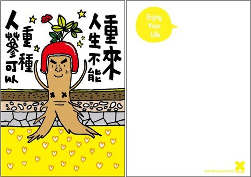 Kuka / Postcard - Ginseng can be replanted, life can not be repeated.