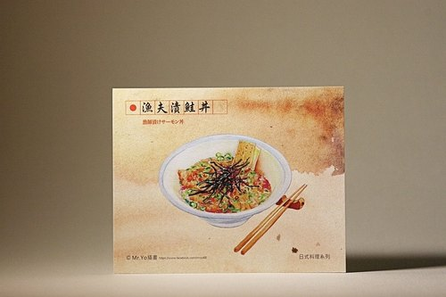 Japanese cuisine - salmon fisherman stains rice bowl / food hand-painted postcard illustration Mr.Yo