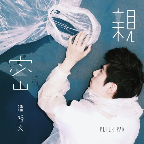 "Pan Yuwen ""close"" EP"