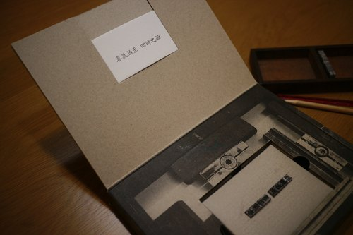 "[Kasuga read poetry. ""Spring air starts to"" experience typography box set]"