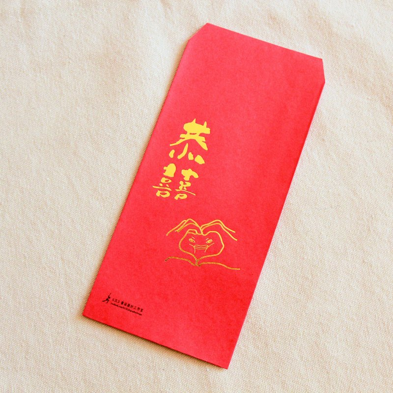 Christine Christine Happiness Happiness - brush illustration red envelopes (wedding special, a one entry)