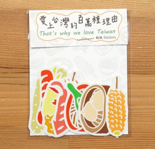 Sightseeing series of small sticker (snacks)