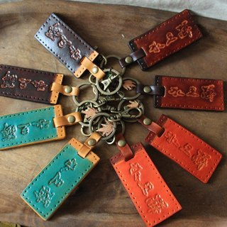 Exclusive custom personalized pure leather key ring - Keke blessing words and names (made Valentine, birthday gifts)