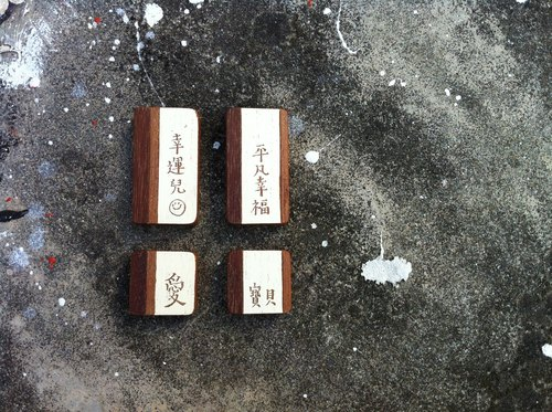 Custom, old wooden hand-lettering, strap / magnet / pin, brown series of small squares.