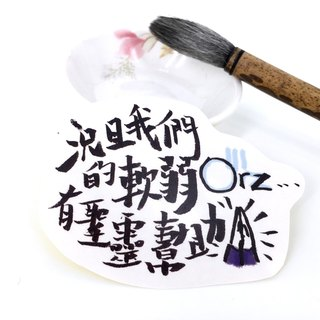 Moreover chat plush brush calligraphy stickers Spirit helps us in our weakness
