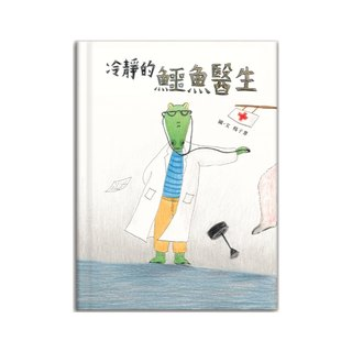 [picture book] calm crocodile doctor