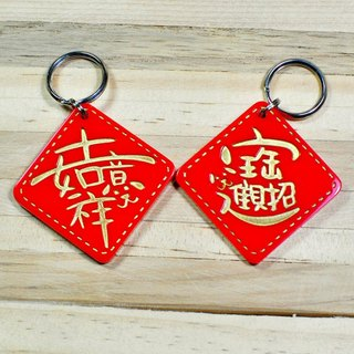 Lucky Fortune, good luck - pet brand name tag, key ring