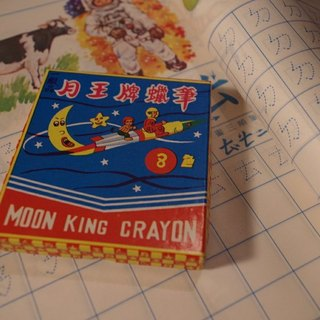 Vintage Moon King Crayon eight months ace black crayon