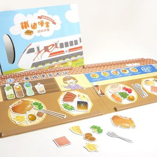 Railway lunch tile game (2 stores) Puyuma train