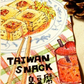 Sewing ball Taiwanese snacks illustration postcard (single)
