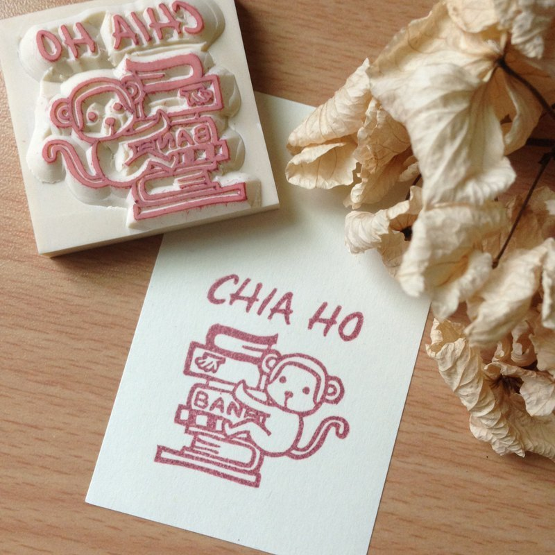 My name version rubber stamp _ (monkey)