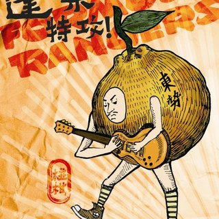 [Jiang Tang - Postcard] Penglai Commando - Penglai citrus (Taiwan specialty fruit Dongshih orange)