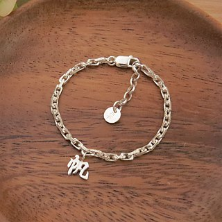 ReShi / Baby Chinese word texture bracelet (plus one inch extended chain) / 925 sterling silver / customized handmade custom / births gift children