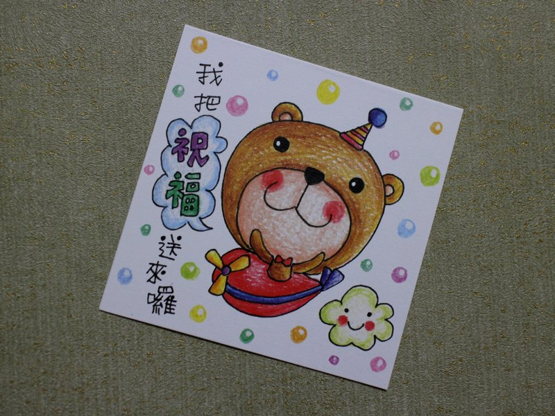 Small card _ birthday card / Universal Card (Bear aircraft)