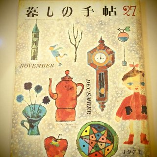 1973 Japanese lifestyle magazine twilight shi の hand post - Living Hand posts