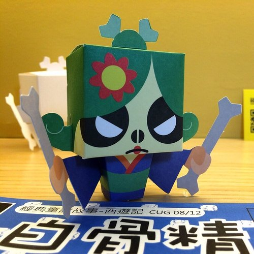 Chong Yun Tian Play [Skeleton Demon] hand-made paper dolls painted DIY- Journey topic tale characters series 7 / 12- A two