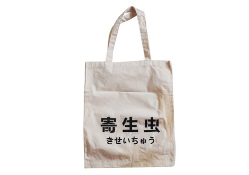 "[Implicit / explicit] :: :: Bag :: Hand ""parasite"" / shopping bag / bag / carry bag / Wen Qing / class canvas / Gifts / shoulder / A3 size"