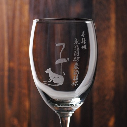 270cc [MSA] Lunar New Year Lunar New Year Cup customization rat red wine birthday gifts Customized