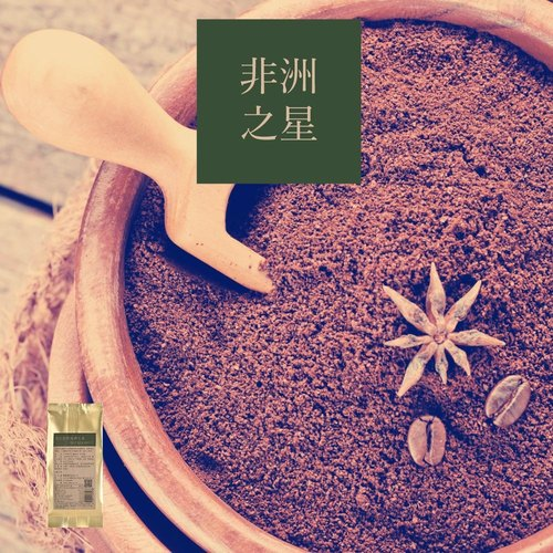 "[Saphenous Jia Bei] ""Star of Africa Fine Blend"" ground coffee - 60g / into (Comprehensive Africa fruity flavor recipe)"