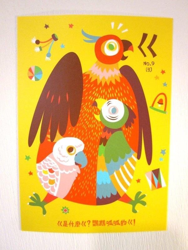 ㄅㄆㄇ字卡明信片:ㄍ是鸚鵡呱呱的ㄍ
