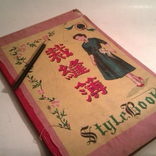 Antique Style Book antique tailor book
