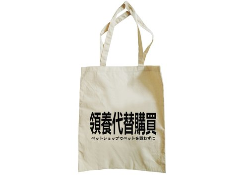 "[Implicit / explicit] :: :: Bag :: Hand ""adoption instead of buying"" / shopping bag / bag / carry bag / Wen Qing / class canvas / Gifts / shoulder / A3 size / love / pet"