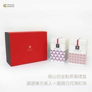 [Yushanfang] Gold Design Tea Gift Box (Oriental Beauty Tea + Sun Moon Lake Tea)