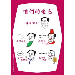 [Jiang Tang - Postcard] mao KUSO contact book