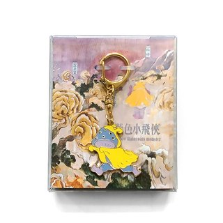 Taiwan monster Topography - Yellow Peter Pan key ring