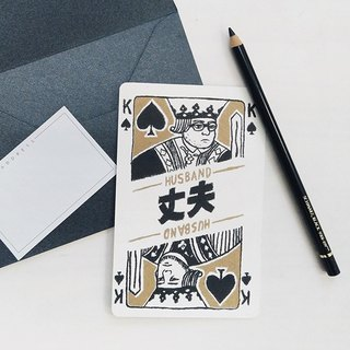 Poker Series - K / husband - Cards / Postcards