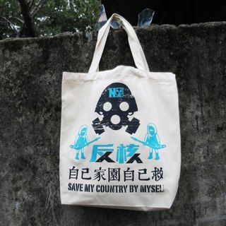 """Tom Tom Design"" produced ""Own home to save yourself"" Anti-nuclear multi-purpose canvas handbag"