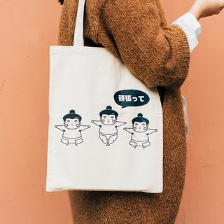 Practice makes perfect - Sumo Ah fat A4 tote bag