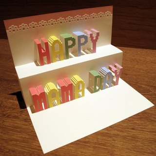 Mother's Day gift - three-dimensional paper sculpture mother card -HAPPY MAMADAY