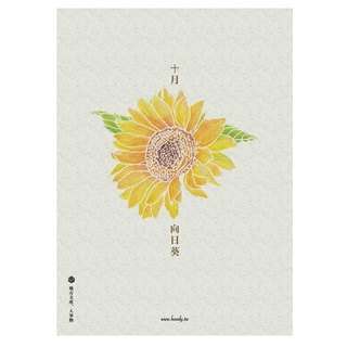 Flower illustration painted postcard - October Sunflower