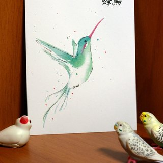 Hummingbird - hand painted watercolor postcard