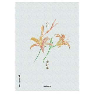 Flower illustration painted postcard - August lily flower