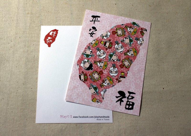 插畫明信片_生日卡/萬用卡 (好玩的神_平安福-台灣好神)