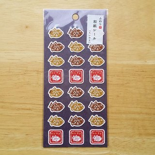 Japan Iyo and paper and paper stickers Fuwari [yaki (FW37003)]