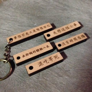 ►About Caprice ◄- creative writing random key ring